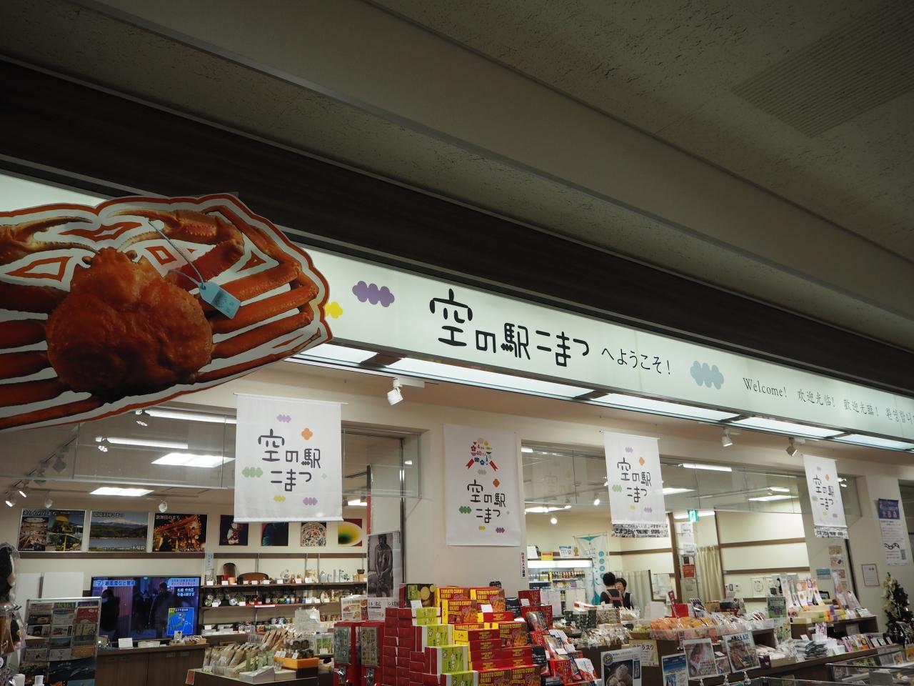 小松空港 (小松飛行場)旅行記