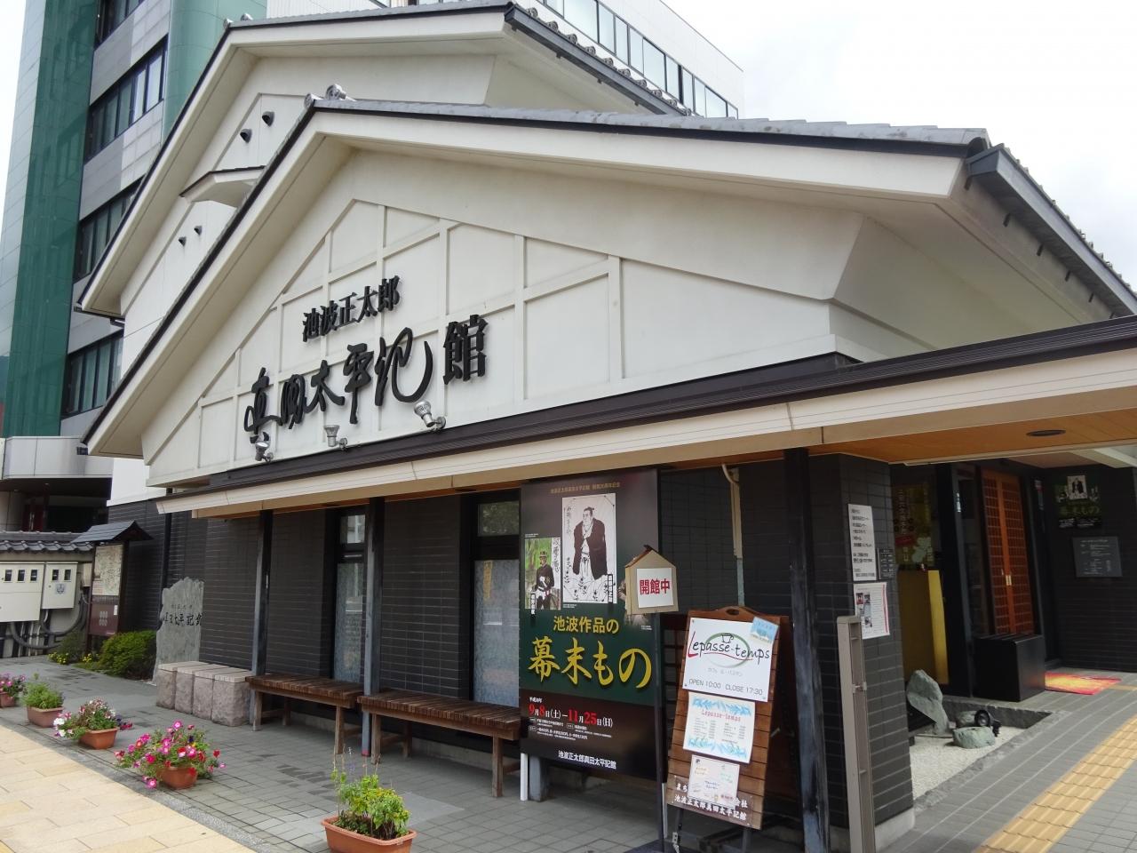 池波 正太郎 上田 市