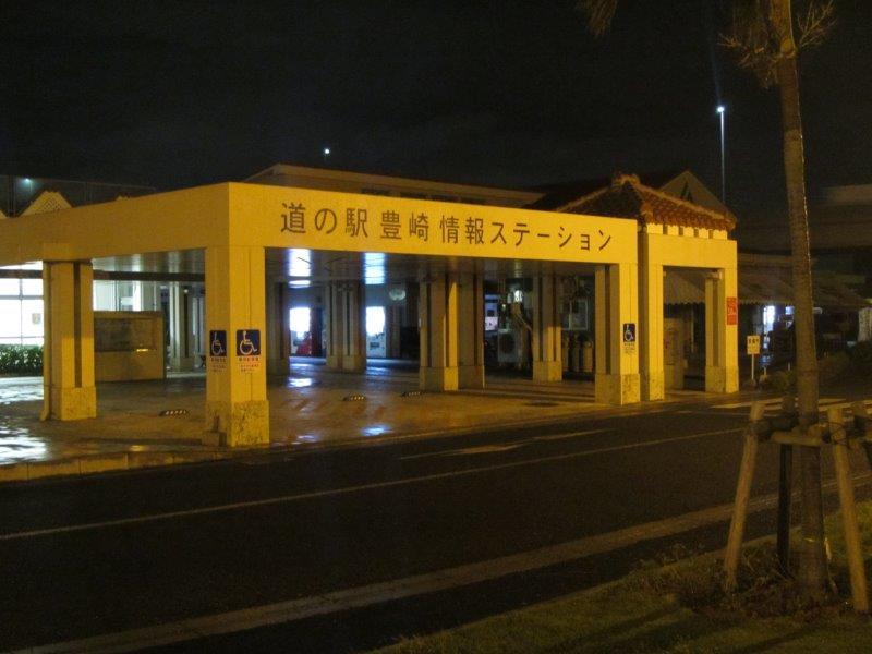 道の駅 豊崎のクチコミ(2ページ)