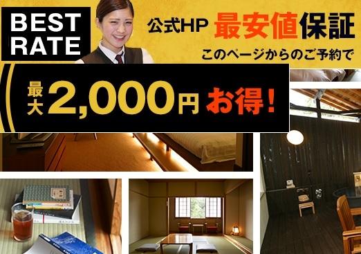 公式HPは最安値保証!最大2000円お得!