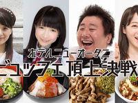 ホテルニューオータニ ブッフェ頂上決戦!