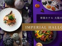 帝国ホテル大阪のハロウィン