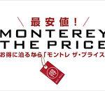 【期間中のベストレート】モントレ ザ・プライス<朝食選択可>