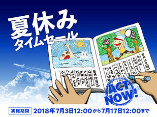 ★夏休みタイムセール★ 写真