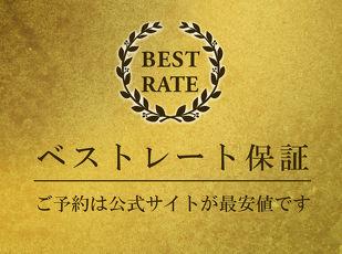 ★★【公式サイト限定】ホテル龍名館東京ベストレートプラン★★ 写真