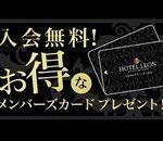 入会無料!お得なメンバーズカードプレゼント!