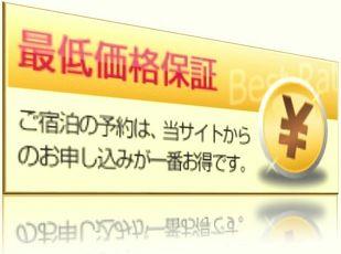 ★★★【最低価格保証】公式HPからの予約だからお得な料金♪ 写真