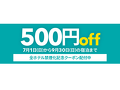 【全ホテル禁煙化記念】500円クーポン☆9/30宿泊まで