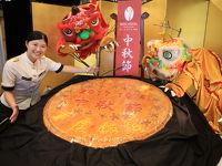【中秋節】超巨大月餅がホテルに!