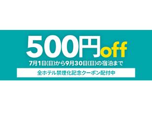 【全ホテル禁煙化記念】500円クーポン☆9/30宿泊まで  写真