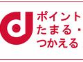 [お得情報]サンルートプラザ東京