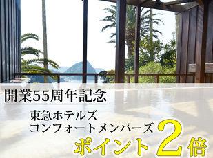 【開業55周年記念】コンフォートメンバー様はポイント2倍!! 写真