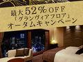 [お得情報]ホテルグランヴィア大阪