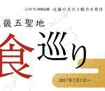 近畿五聖地 食巡り(レストラン特別企画)