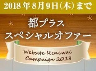 website Renewal & Wポイント特別優待プラン 写真