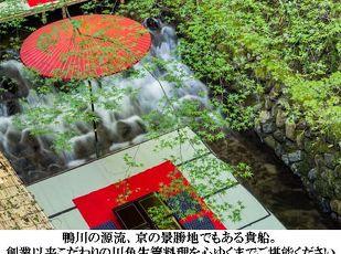 京都の夏の風物詩を楽しむ川床プラン ~貴船 ふじや~ 写真