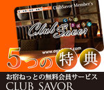 CLUB SAVORはお宿ねっとによる無料会員サービスです