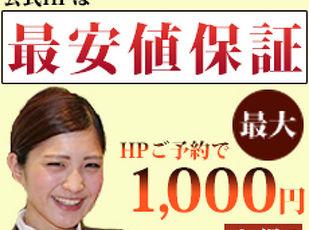 公式HPは最安値保証!最大1000円お得! 写真