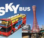 SKYバスチケットはホテルで買って「神戸」の景観を楽しもう!