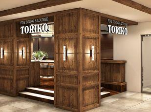 「FINE DINING & LOUNGE TORIKO」! 写真