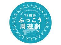 <8月28日~>13府県ふっこう周遊割キャンペーン!