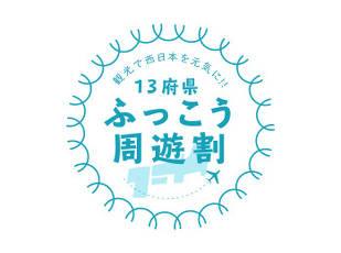 <8月28日~>13府県ふっこう周遊割キャンペーン! 写真