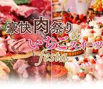 豪快肉祭り&いちごスイーツfesta