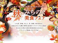 秋のみちのく美食フェア