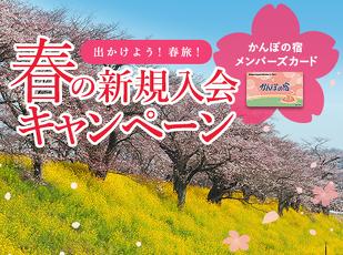 春の新規入会キャンペーン♪1,000ポイント&売店利用券進呈 写真