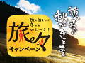 [お得情報]湯田温泉 かんぽの宿 湯田