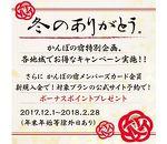 ご当地グルメや割引券が当たる!かんぽの宿 冬のキャンペーン☆