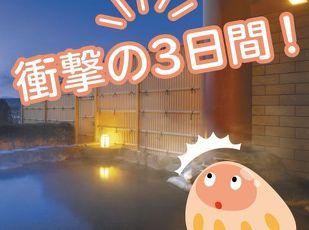 「衝撃の3日間!!1月31日~2月2日」 写真