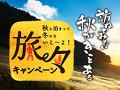 [お得情報]かんぽの宿 富山