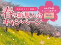 [お得情報]かんぽの宿北九州