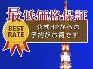 【冬特集】ウィンタープラン♪期間限定☆バリュープラン 写真