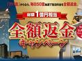 [お得情報]アパホテル<大阪肥後橋駅前>