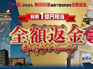 公式サイトリニューアル記念【全額返金キャンペーン】開催中!! 写真