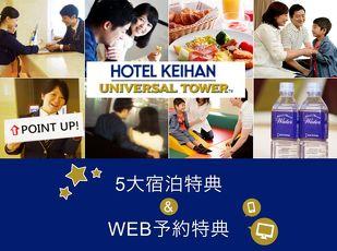 公式サイトのご予約が一番お得!5大宿泊特典&WEB予約特典  写真