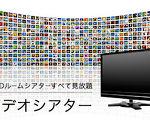 ★【お部屋DEシアター】300タイトル以上見放題!VOD付き