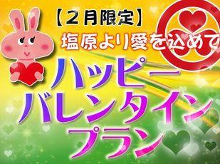 【1日10室】2月限定★ハッピーバレンタインプラン★3大特典 写真