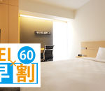 WEB限定【早割60】プラン(食事なし/ご朝食付)