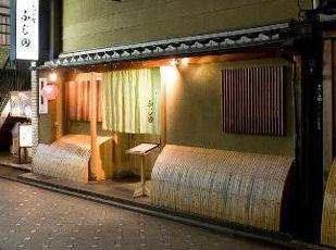 【京懐石の魅力に触れる】先斗町ふじ田 カウンター懐石プラン  写真