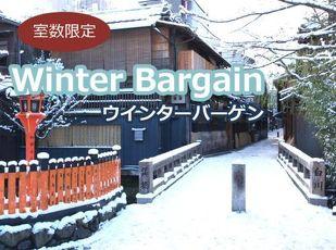 【THEウインターバーゲン】□素泊まり□冬の京都ステイ  写真
