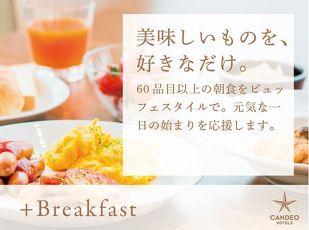 【期間限定】最上階大浴場でリラックス!スペシャル朝食付プラン 写真