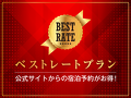 [お得情報]リブマックスリゾート天城湯ヶ島