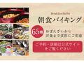 [お得情報]アーバンホテル京都二条プレミアム