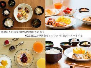 【自社HP限定】新春初笑いセール♪和洋食バイキング無料! 写真