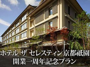 ホテル ザ セレスティン京都祇園 開業一周年記念プラン 写真