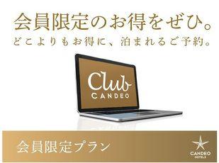 ★10月7日カンデオホテルズ東京六本木グランドオープン★ 写真