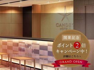 【開業記念ポイント2倍】朝食付開業記念プラン 写真